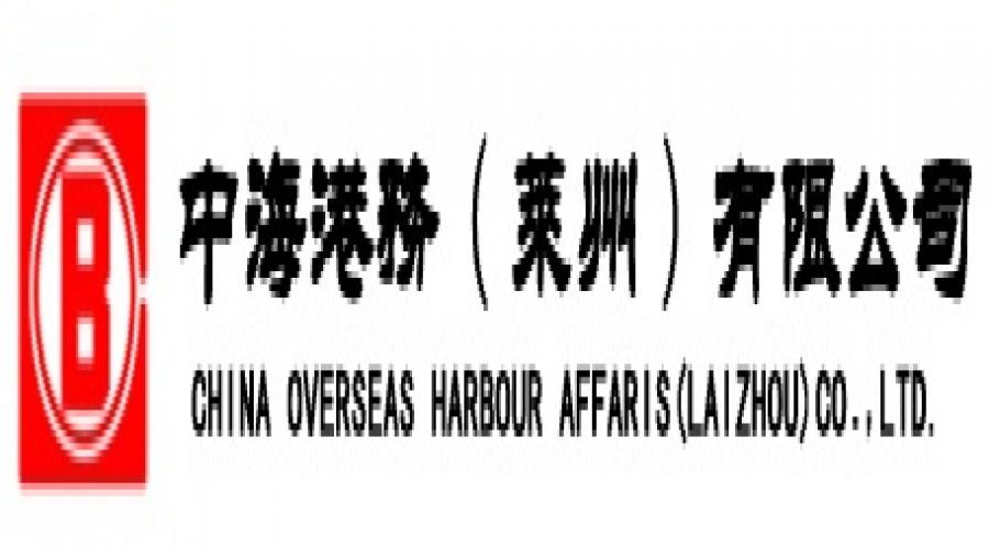 中海港务(莱州)有限公司