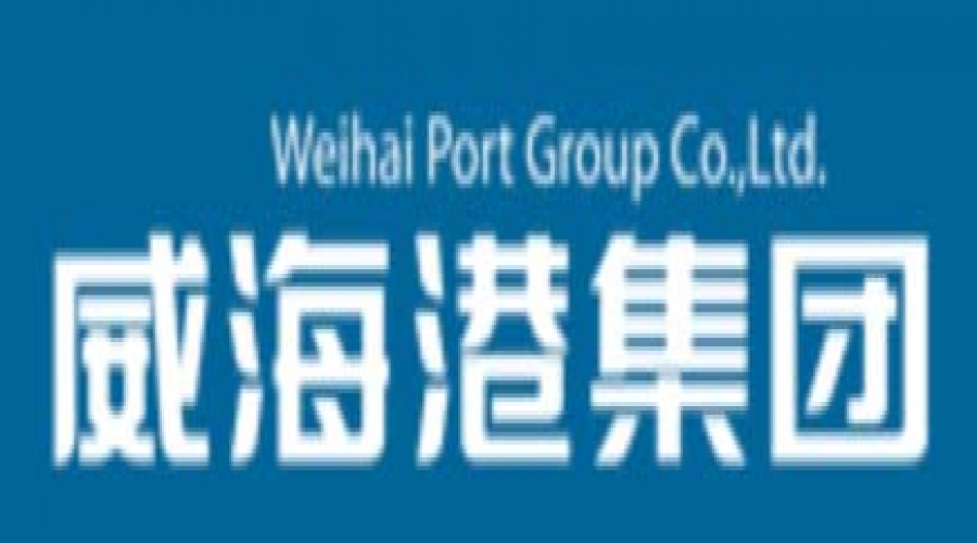 威海港集团有限公司