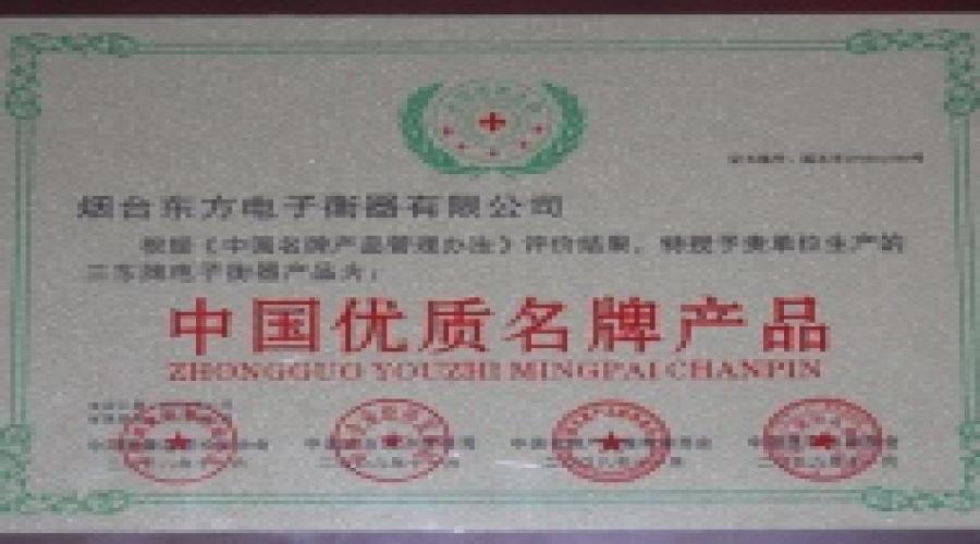中国优质名牌产品