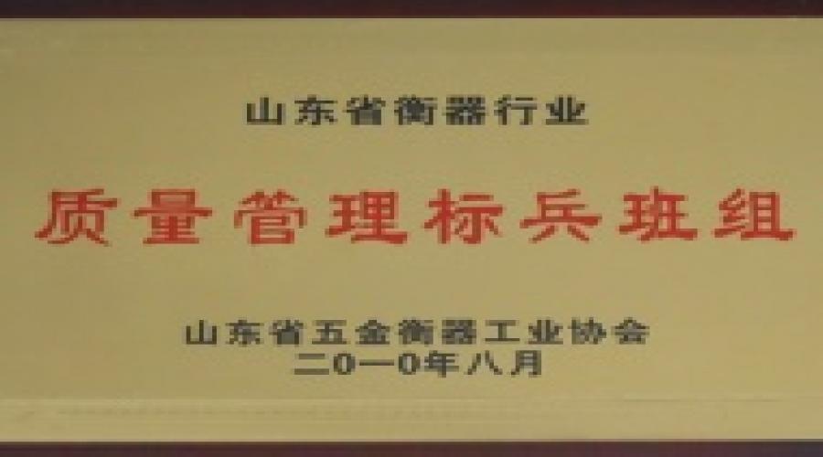 山东省衡器行业质量管理标兵班组