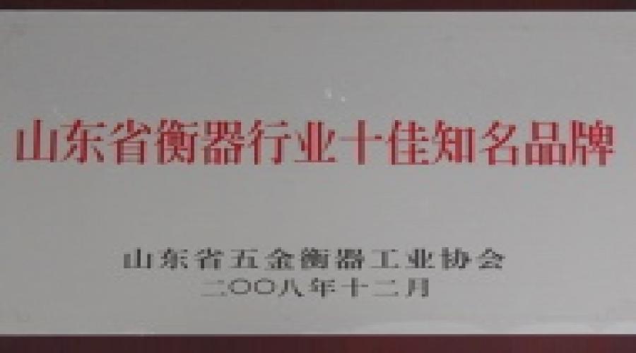 山东省衡器行业十佳知名品牌